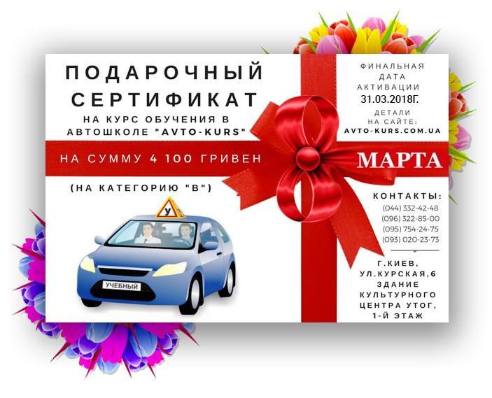 sertifikat-avtoshkola-skidki-na-8-marta-obuchenie-dlya-zhenshin