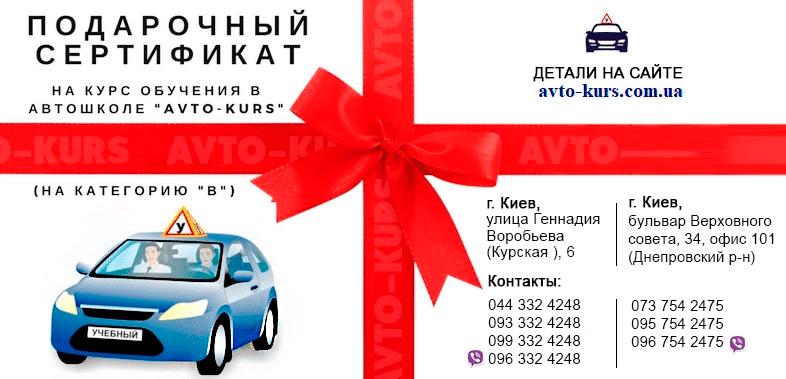 Подарочный сертификат на обучение в автошколе киев курсы вождения